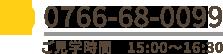 tel 0766-68-0099